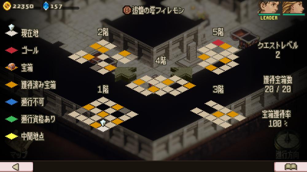 追憶の塔 フィレモン MAP