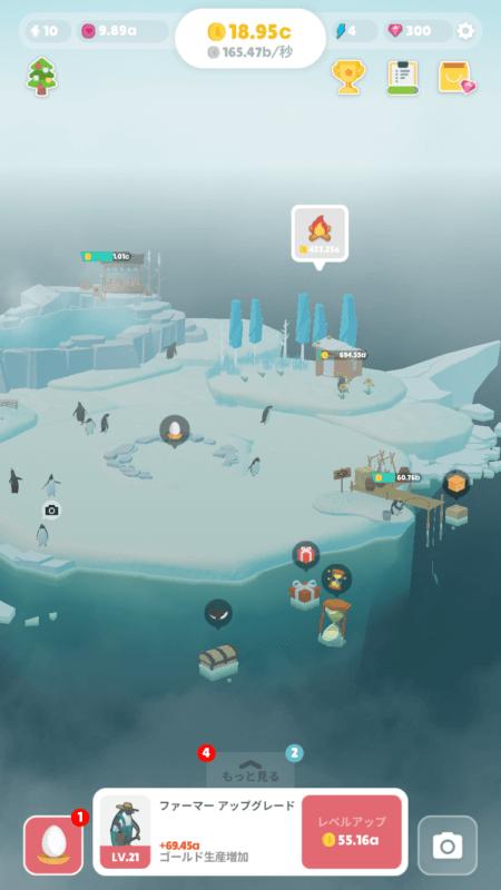 ペンギン の 島 裏 ワザ